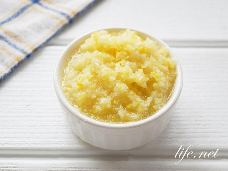 みりん塩レモンの作り方。レモンの万能調味料のレシピ。
