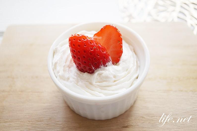 いちごのヨーグルトムースのレシピ。生クリームで簡単!濃厚。