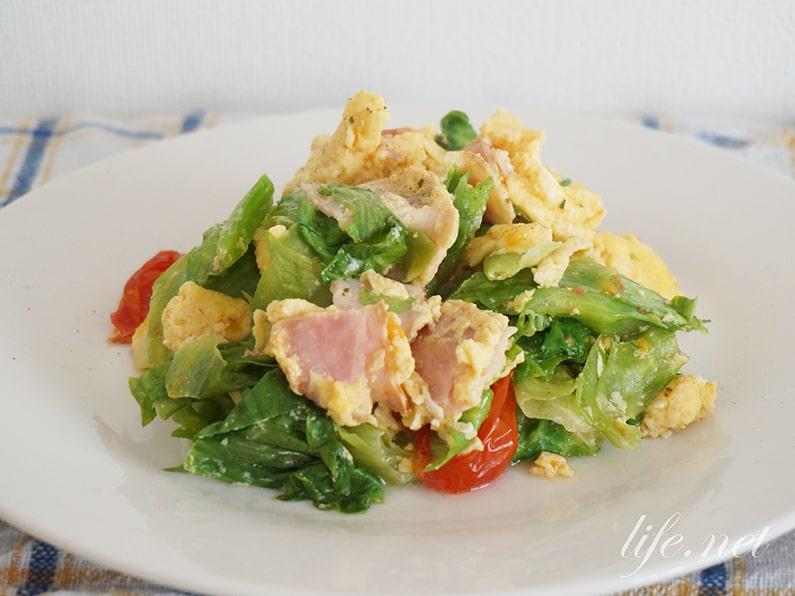 レタスとミニトマトの卵炒めのレシピ。ホットサラダ風に楽しめる。