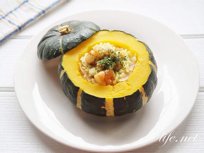 ハロウィンに!かぼちゃ丸ごとリゾットのレシピ。平野レミさん考案。