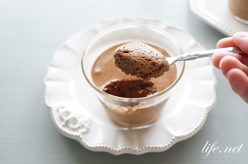 志麻さんのチョコレートムースのレシピ。絶品ムース・オ・ショコラ。