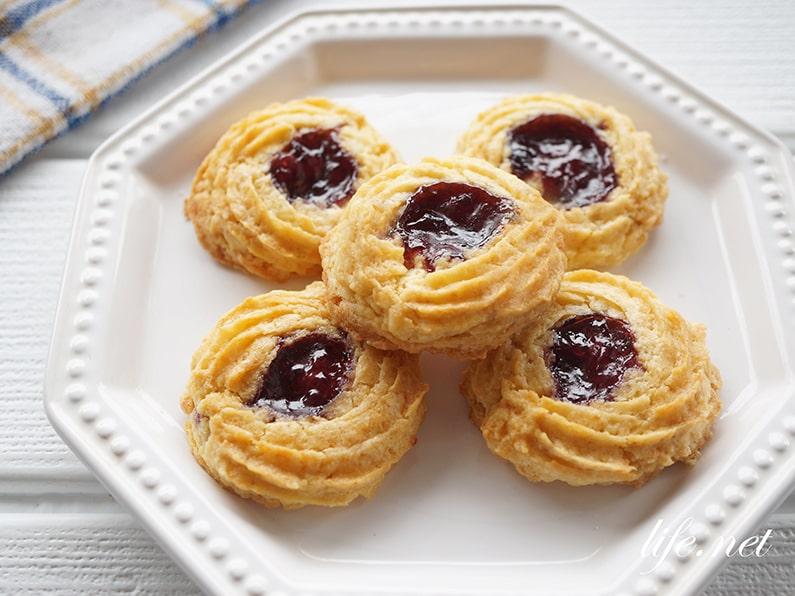 栗原はるみさんのロシアンクッキーのレシピ。絶品ジャムクッキー。