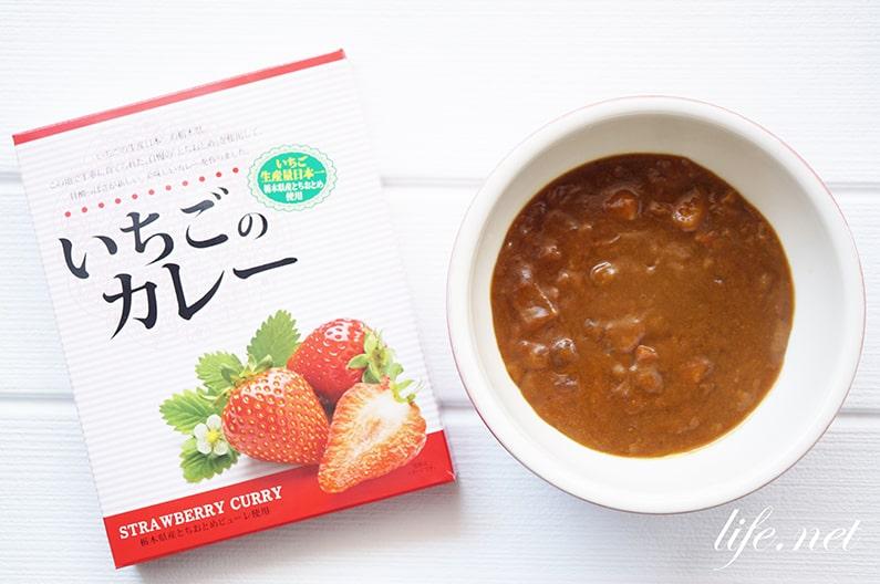 栃木のご当地カレー、いちごのカレー