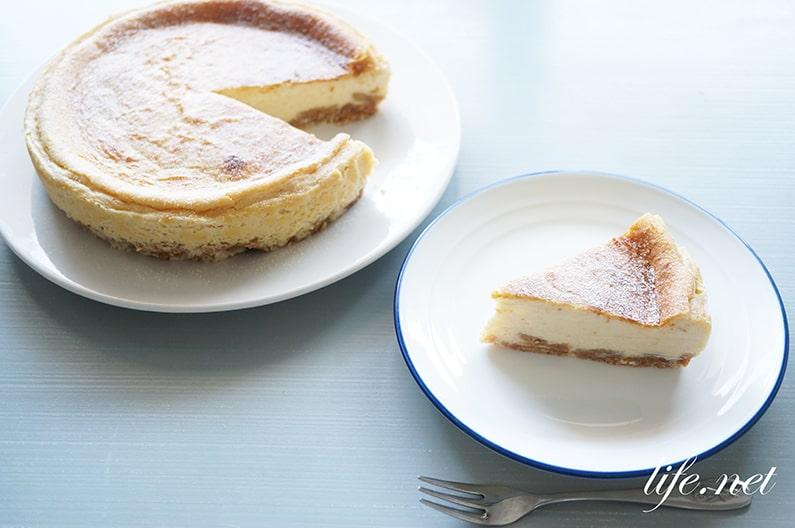 栗原はるみさんのベイクドチーズケーキのレシピ。簡単にプロの味。