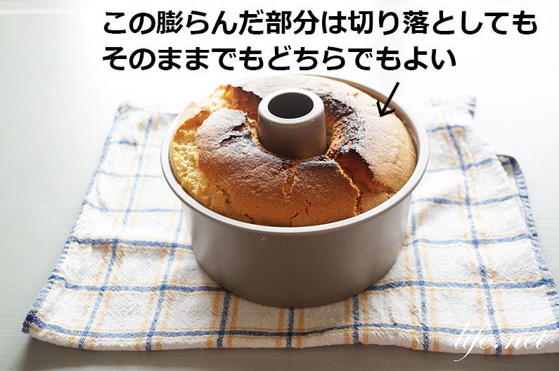 シフォンケーキの上の膨らんだ部分は切り落とすのかそのままか