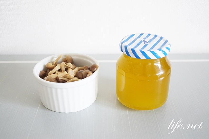トリュフオイルの作り方。冷凍しめじで代用できる!
