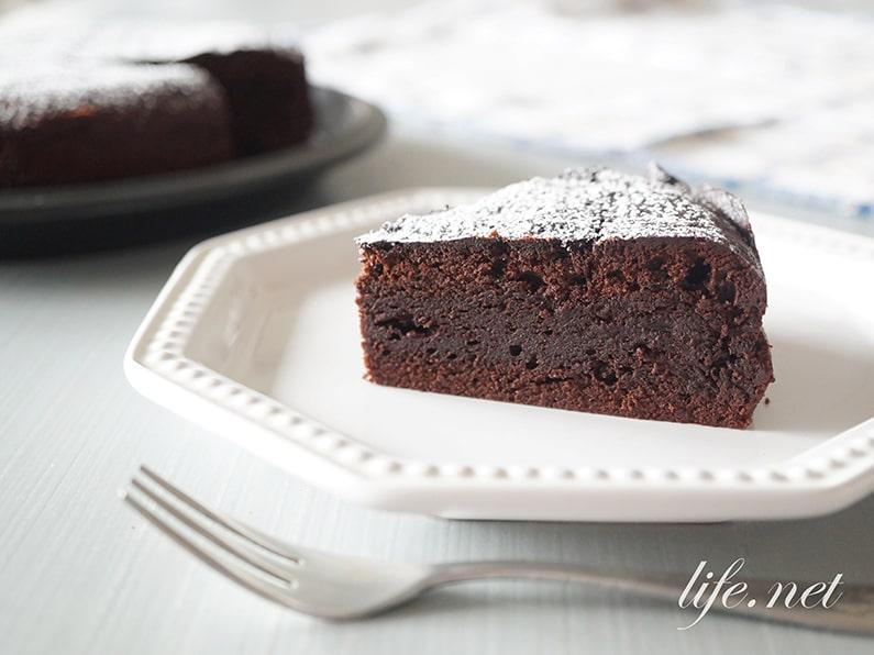 小麦粉なしガトーショコラのレシピ。不使用でも絶品チョコレートケーキ。