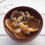 ためしてガッテン流あさりの味噌汁の作り方。絶品になるコツを紹介。