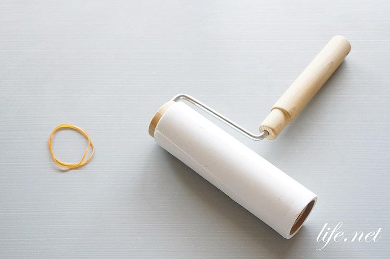 粘着テープ・コロコロがフローリングでもくっつかない!輪ゴムで簡単。