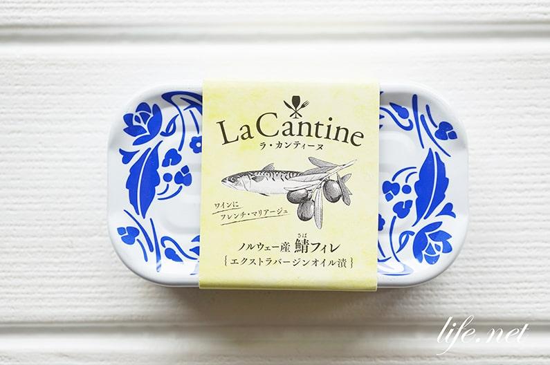 ラカンティーヌの鯖フィレ缶