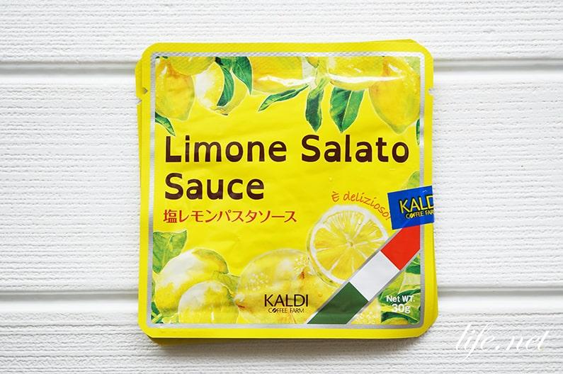 カルディの塩レモンパスタソース
