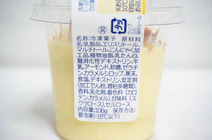 シャトレーゼ糖質82%カットのプリン キャラメルナッツクリーム