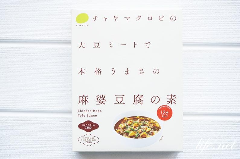 マツコの知らない世界の麻婆豆腐10選!おすすめレトルトマーボー。チャマクロビの大豆ミート