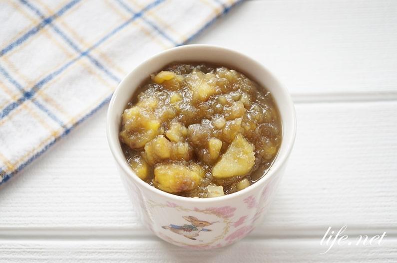 土井善晴さんの栗ジャムの作り方。アレンジレシピと使い方も紹介。