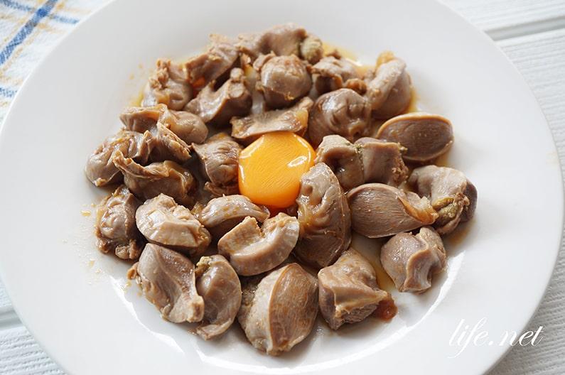 平野レミさんの砂肝の醤油和えのレシピ。ラー油入りの絶品おつまみ。