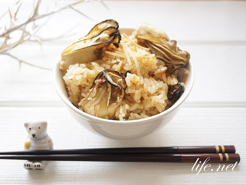 男子ごはんの牡蠣の炊き込みご飯のレシピ。栗原心平さんの作り方。