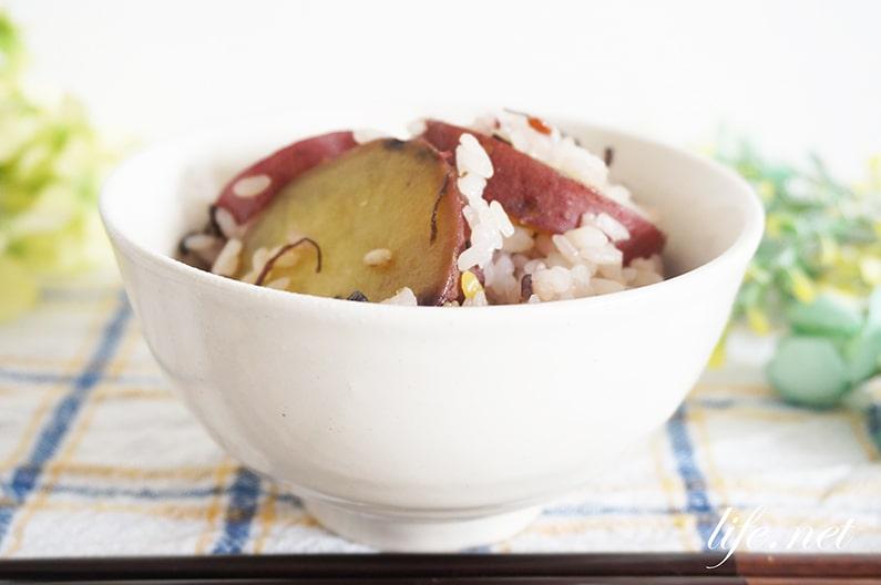 栗原はるみさんのさつまいもご飯のレシピ。塩昆布入り炊き込みご飯。