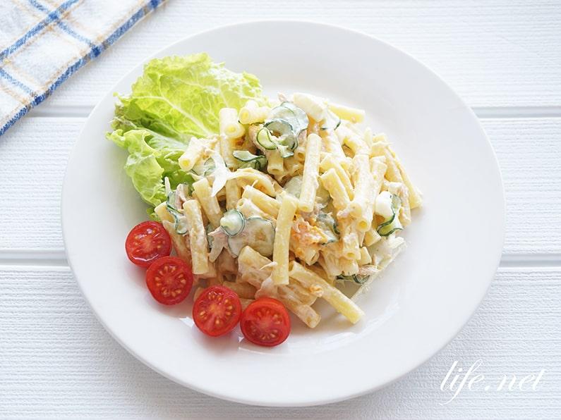 男子ごはんのマカロニツナサラダのレシピ。栗原心平さんの作り方。