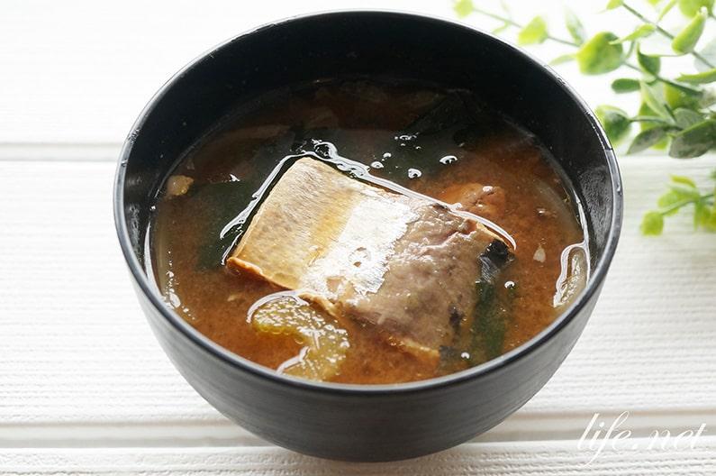 鯖缶味噌汁のレシピ。臭みなし!だしいらずでおいしくできる。