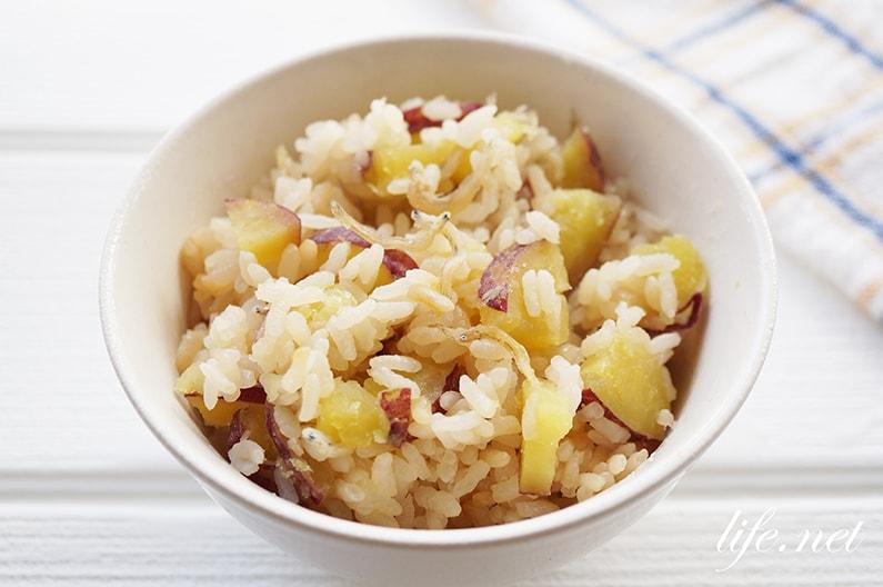 あさイチのさつまいもご飯のレシピ。じゃこ入りの美味しい作り方。