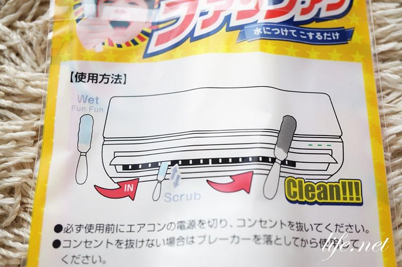 家電芸人お勧めのエアコン掃除ブラシ、ファンファン