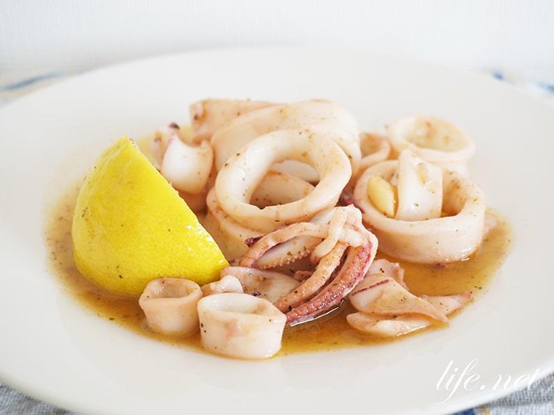 イカのレモン炒めの作り方。栗原はるみさんの絶品レシピ。