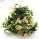 ほうれん草とツナの和え物の作り方。子供にも人気のレシピを紹介。
