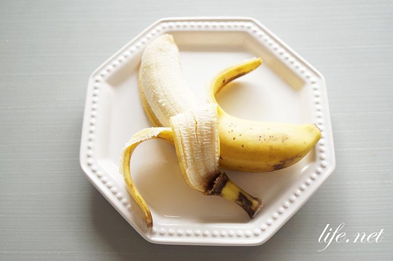バナナを甘くする方法。お湯で温めると完熟の甘さに!
