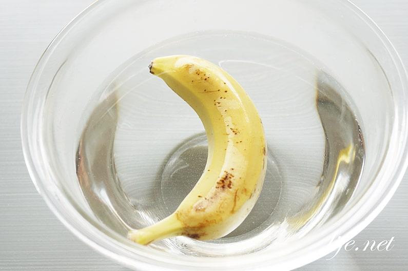茹でる バナナ