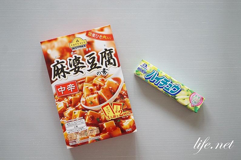 ソレダメの麻婆豆腐のレシピ。市販の素+ハイチュウで美味しくなる。