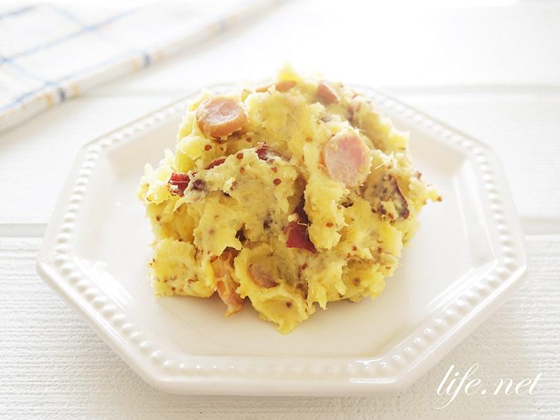 さつまいものポテトサラダの作り方。ケンミンショーで話題のレシピ。