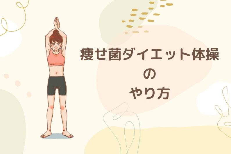 デブ菌を減らす!痩せ菌ダイエット体操のやり方。1分で変わる!