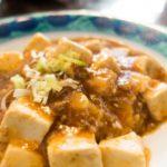 麻婆豆腐のレシピ、一流シェフの作り方