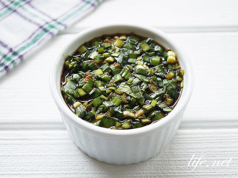 相葉マナブの万能にらだれのレシピ。我が家で人気の作り方。