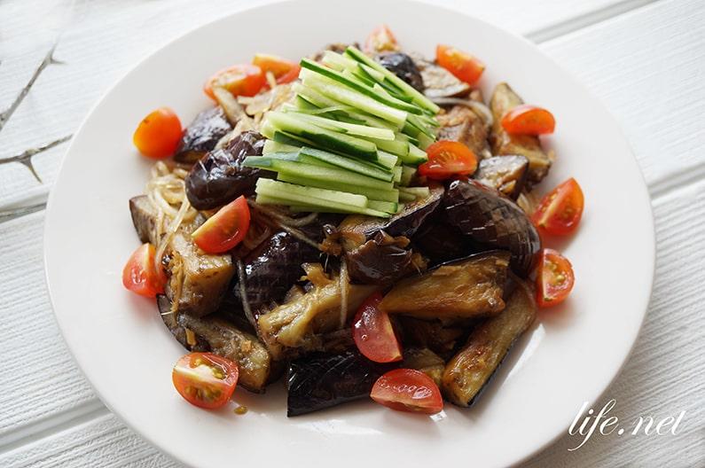 なすときゅうりの春雨サラダのレシピ。夏野菜でさっぱりと。
