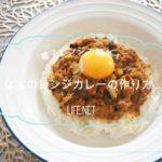 あさイチのなすのレンジカレーのレシピ