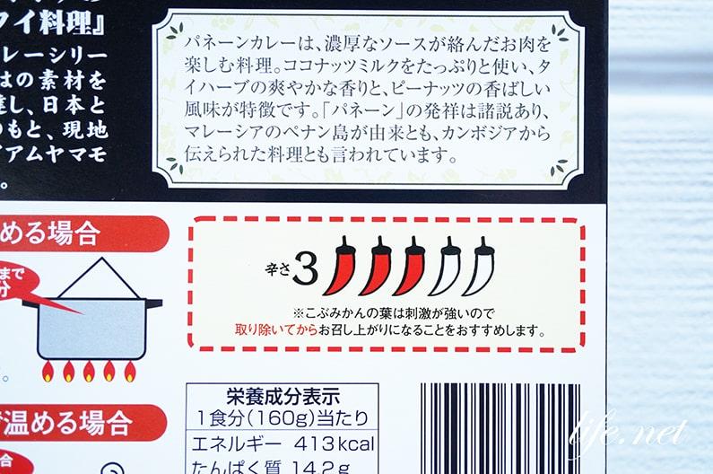ヤマモリの絶品タイカレー2品を紹介。マツコでも話題!最高です。