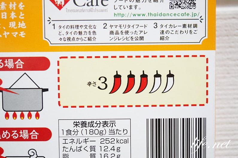 ヤマモリの絶品タイカレー3品を紹介。マツコでも話題!最高です。