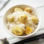 栗原はるみさんの栗ご飯のレシピ。絶品栗おこわの作り方。