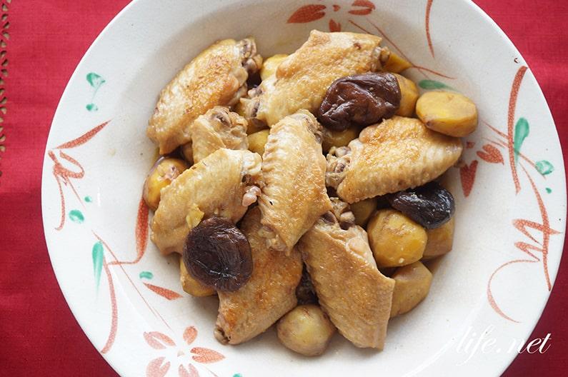 栗と手羽先の煮物のレシピ。栗原はるみさんの絶品煮物。