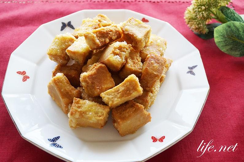 高野豆腐唐揚げのレシピ