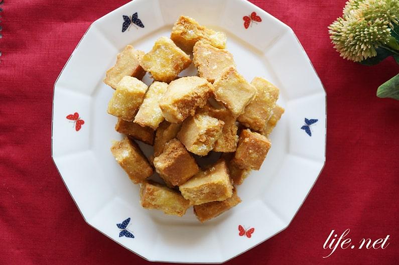 高野豆腐の唐揚げのレシピ。ヒルナンデスでも話題!糖質制限に。