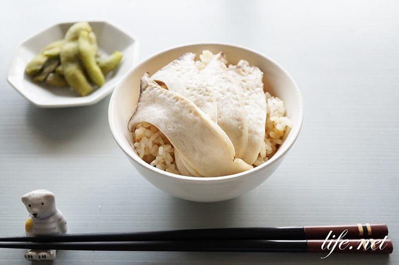 エリンギで!松茸風炊き込みご飯のレシピ。家事ヤロウでも話題。