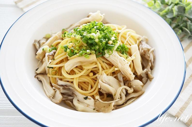 お吸い物の素で!和風パスタの作り方。ヒロミさんの絶品レシピ。