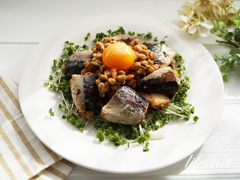 鯖缶に納豆、卵、キムチを混ぜる。ダイエットにおすすめの食べ方。