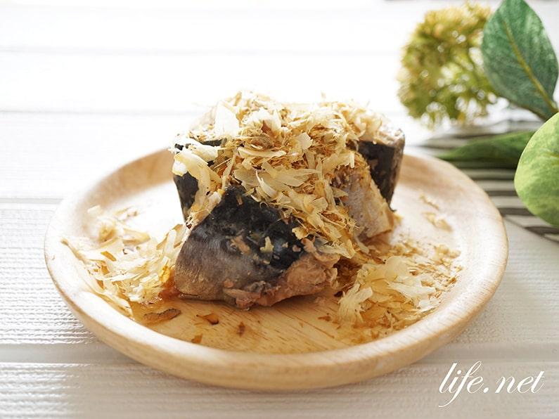 鯖缶の鰹節乗せ。さかなクンおすすめの簡単レシピ。
