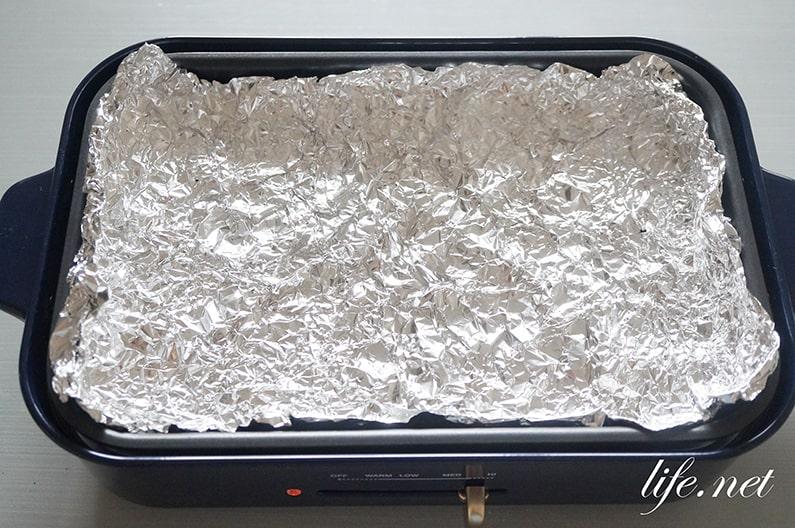 ホットプレート焼肉はアルミホイルを敷く。油が落ちて煙を抑える!