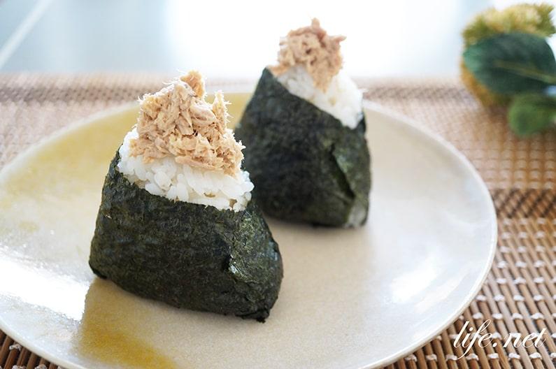 ツナマヨおにぎりのレシピ。べちゃべちゃしない人気の作り方