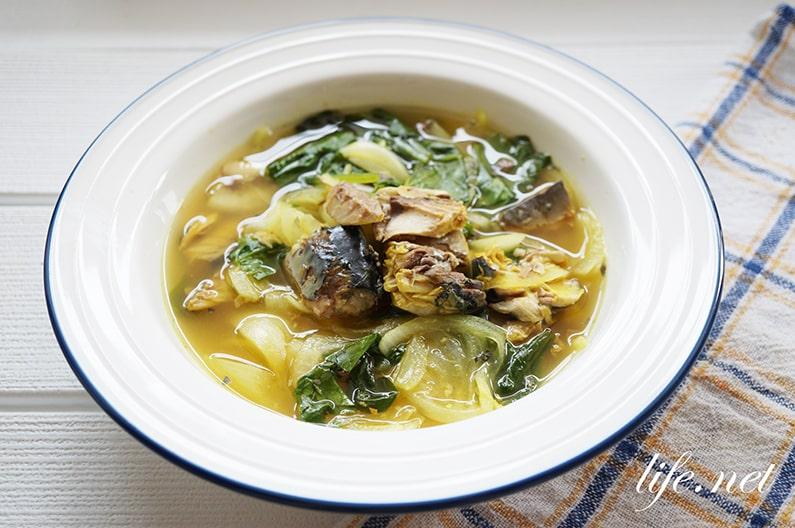 鯖缶とほうれん草のカレースープのレシピ。電子レンジだけで簡単!
