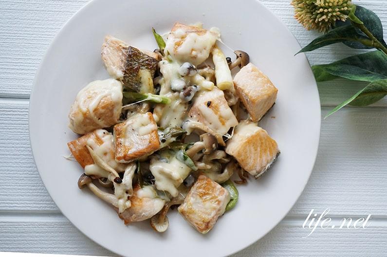 あさイチの塩鮭としめじのチーズ焼きのレシピ。フライパンで簡単!
